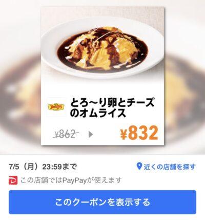 デニーズとろ~り卵とチーズのオムライス30円引き