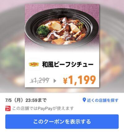 デニーズ和風ビーフシチュー100円引き