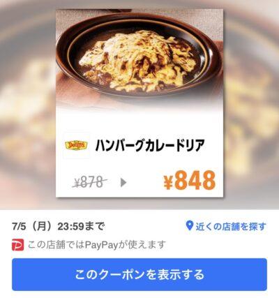 デニーズハンバーグカレードリア30円引き