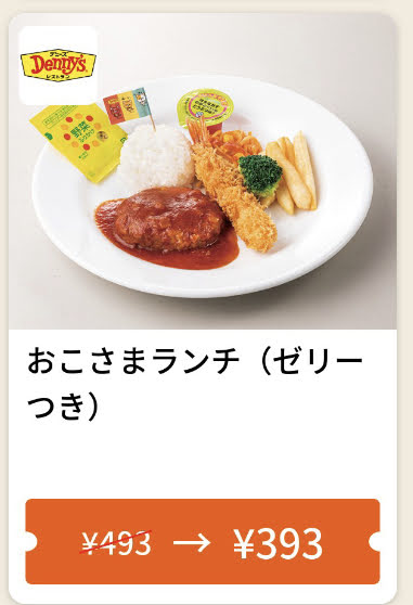 デニーズおこさまランチ100円引き