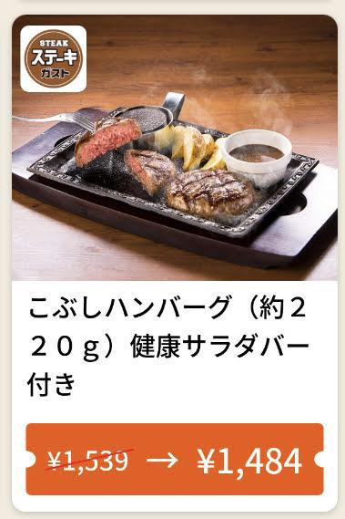 ステーキガストこぶしハンバーグ220g55円引き