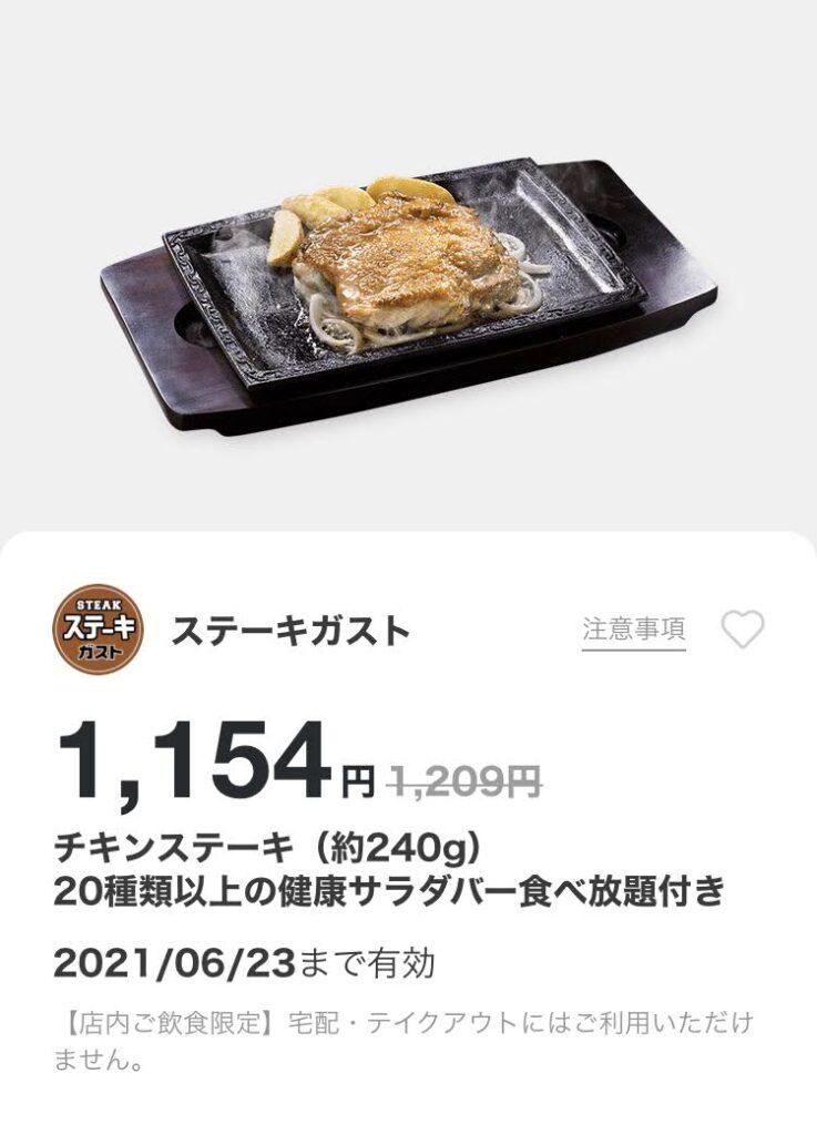 ステーキガストチキンステーキ240g55円引き