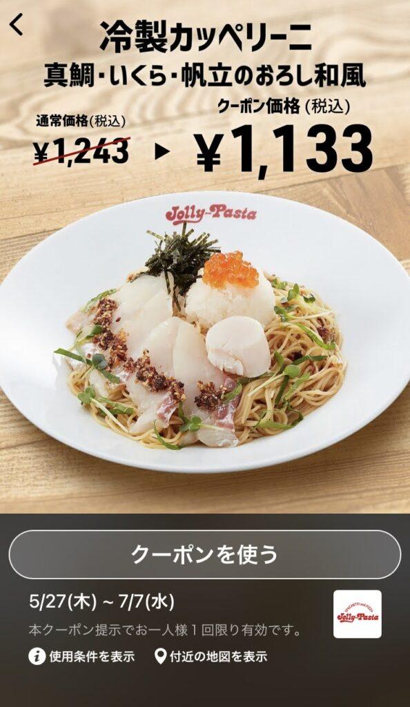 ジョリーパスタ冷製カッペリーニ真鯛・いくら・帆立のおろし和風110円引き