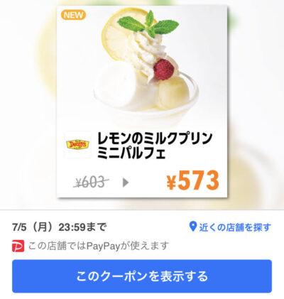 デニーズレモンのミルクプリンミニパルフェ30円引き
