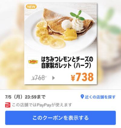 デニーズはちみつレモンとチーズの自家製ガレット(ハーフ)30円引き