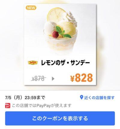 デニーズレモンのザ・サンデー50円引き