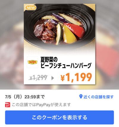 デニーズ夏野菜のビーフシチューハンバーグ100円引き