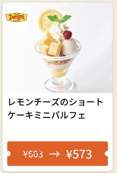 デニーズレモンチーズのショートケーキミニパルフェ30円引き
