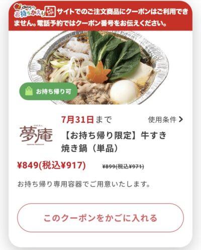 夢庵お持ち帰り限定牛すき焼き鍋(単品)54円引き