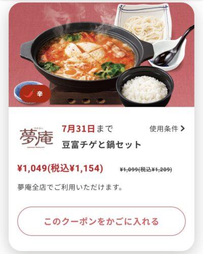 夢庵豆富チゲと鍋セット55円引き