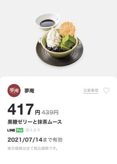 夢庵黒糖ゼリーと抹茶ムース22円引き