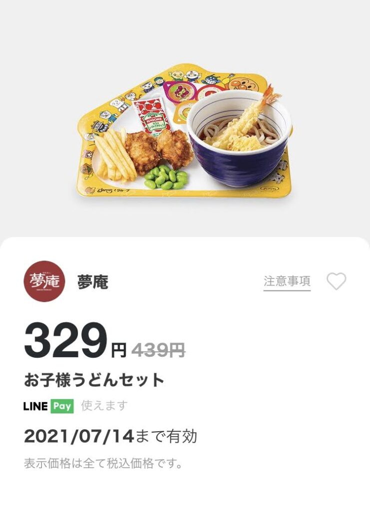 夢庵お子様うどんセット110円引き