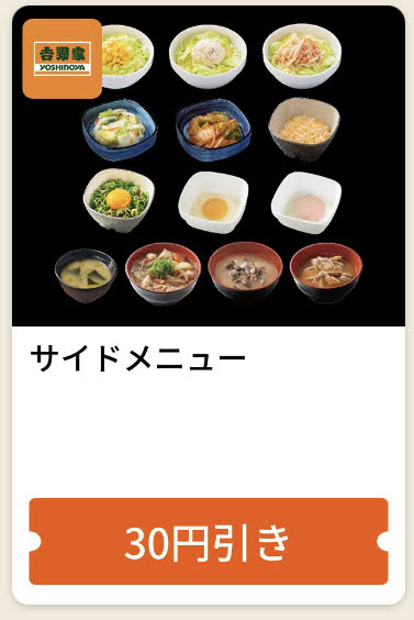 吉野家サイドメニューいずれか1品30円引き