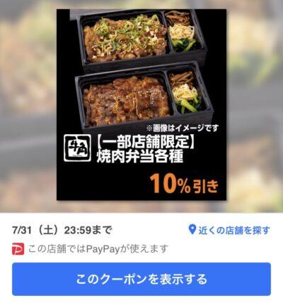 牛角焼肉弁当各種10%オフ