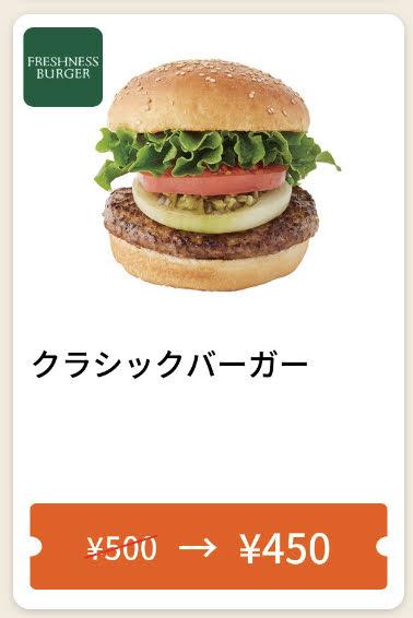 FRESHNESS BURGERクラシックバーガー50円引き