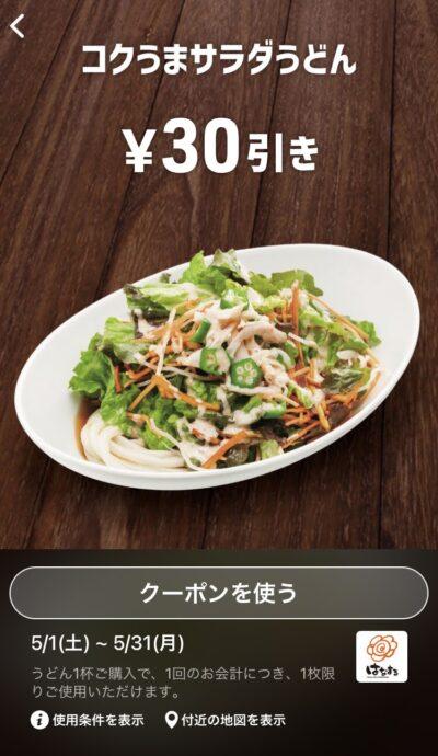 はなまるうどんコクうまサラダうどん30円引き