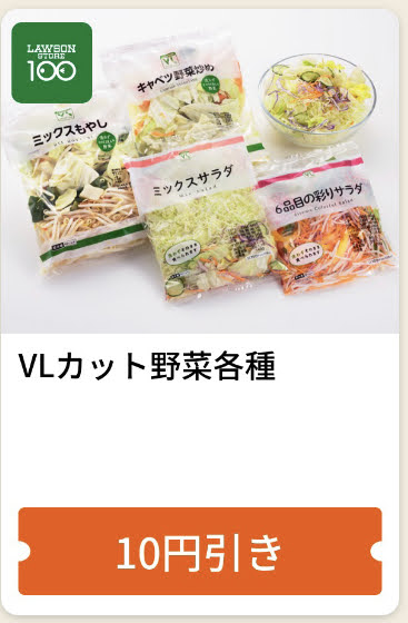 ローソンストア100VLカット野菜各種20円引き