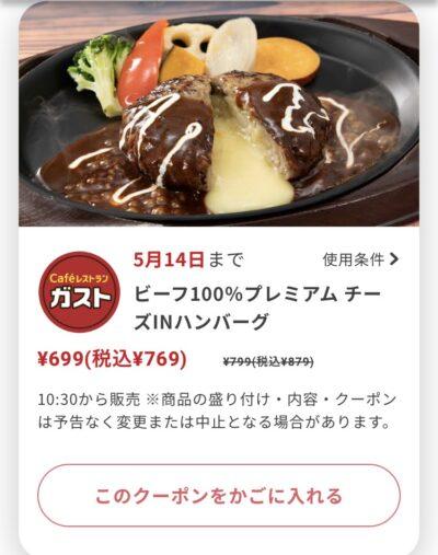 ガストビーフ100%プレミアムチーズINハンバーグ110円引き