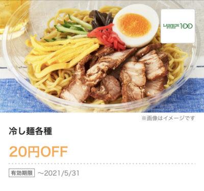 ローソンストア100冷し麺各種20円引き