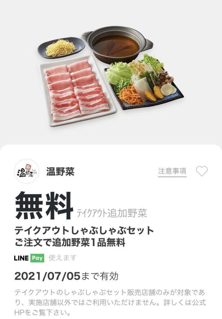 温野菜テイクアウト追加野菜無料