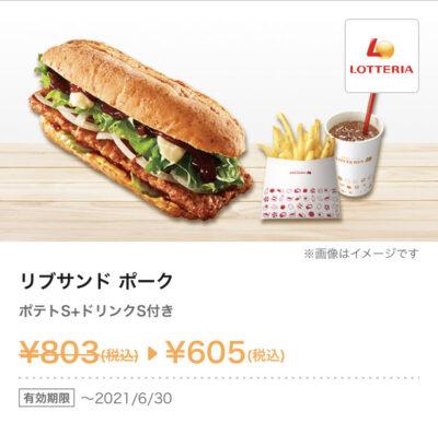ロッテリアリブサンドポーク+ポテトS+ドリンクS198円引き
