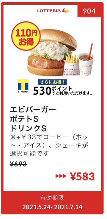 ロッテリアエビバーガー+ポテトS+ドリンクS110円引き