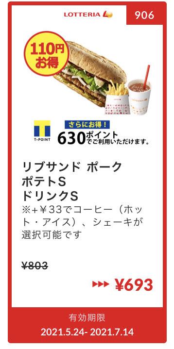 ロッテリアリブサンドポーク+ポテトS+ドリンクS110円引き