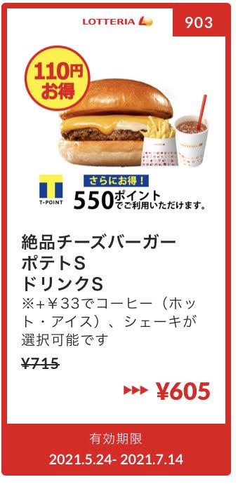 ロッテリア絶品チーズバーガー+ポテトS+ドリンクS110円引き