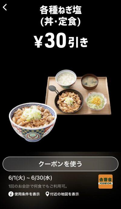 吉野家各種ねぎ塩(丼・定食)30円引き