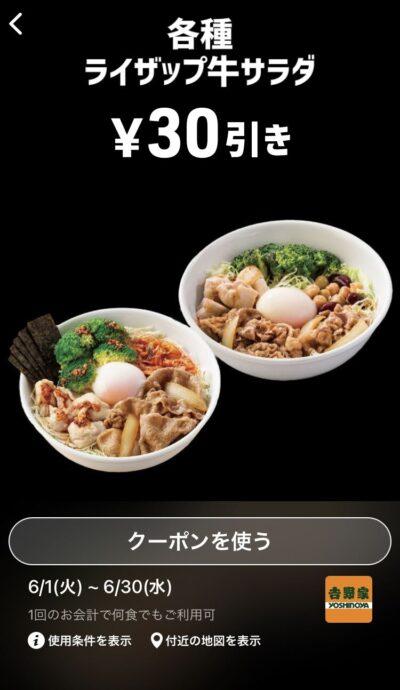 吉野家各種ライザップ牛サラダ30円引き
