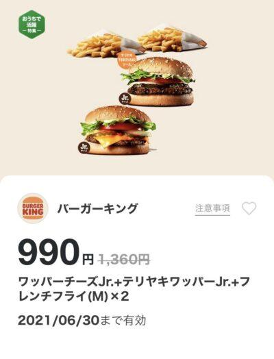 バーガーキングワッパーチーズJr.+テリヤキワッパーJr.+フレンチフライM2 370円引き