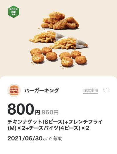 バーガーキングチキンナゲット8P+フレンチフライM2+チーズバイツ4P2 160円引き