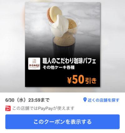 上島珈琲店パフェその他ケーキ各種50円引き