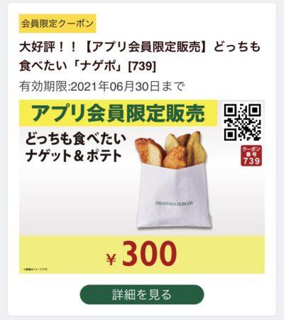 FRESHNESS BURGERナゲット&ポテト300円