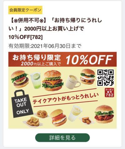 FRESHNESS BURGERお持ち帰り限定2000円以上お買い上げで10%オフ