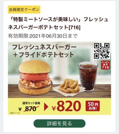 FRESHNESS BURGERフレッシュネスバーガーポテトセット50円引き