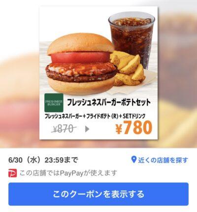 FRESHNESS BURGERフレッシュネスバーガーポテトセット90円引き