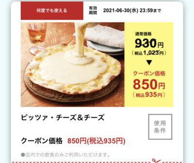 ジョリーパスタピッツァ・チーズ&チーズ88円引き
