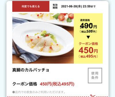 ジョリーパスタ真鯛のカルパッチョ44円引き
