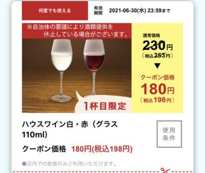 ジョリーパスタハウスワイン白・赤(グラス110ml)55円引き