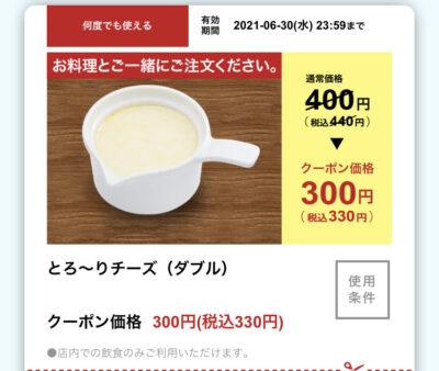 ジョリーパスタとろ~りチーズ(ダブル)110円引き