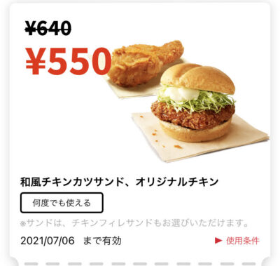 ケンタッキー和風チキンカツサンド+オリジナルチキン90円引き