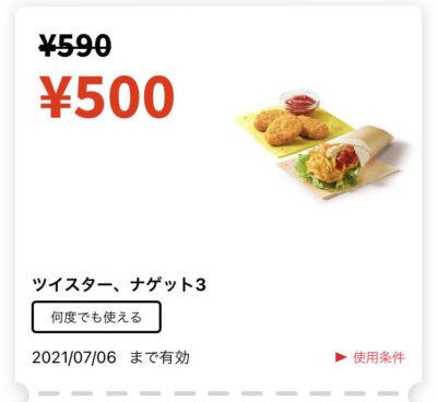 ケンタッキーツイスター+ナゲット3 90円引き