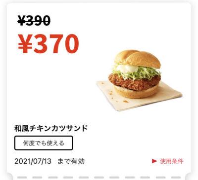 ケンタッキー和風チキンカツサンド20円引き