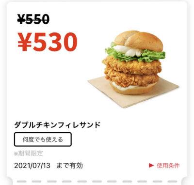 ケンタッキーダブルチキンフィレサンド20円引き