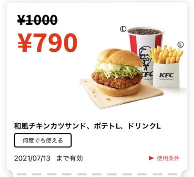 ケンタッキー和風チキンカツサンドLセット210円引き