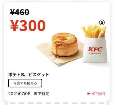 ケンタッキーポテトS+ビスケット160円引き