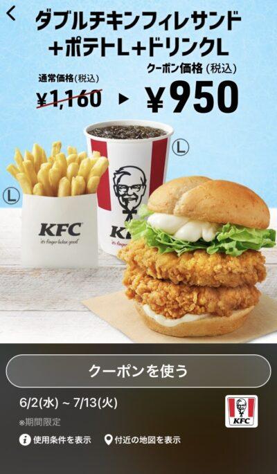 ケンタッキーダブルチキンフィレサンドLセット210円引き