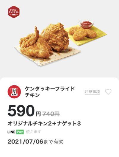 ケンタッキーオリジナル2+ナゲット3 150円引き
