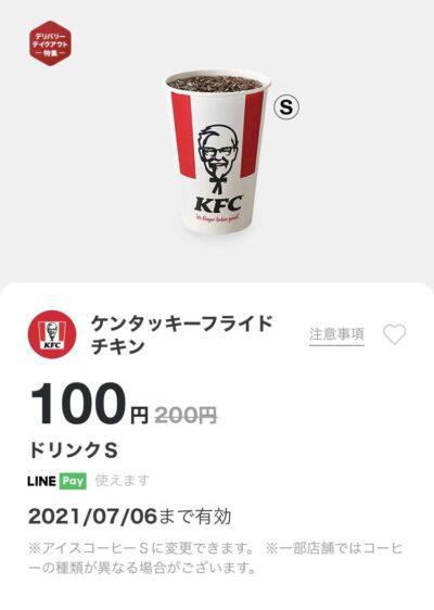 ケンタッキードリンクS100円引き